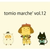 【tomio marche】ありがとうございました!