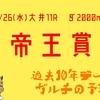 6/26(水) 帝王賞[データ・予想]