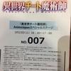 AnimeJapan2019 1日目参戦記【後編】