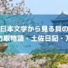 日本文学から見る貝の存在【竹取物語・土佐日記・万葉集】