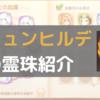 【霊珠紹介】ブリュンヒルデの霊珠