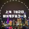 1泊2日で上海を満喫する!上海観光モデルコース