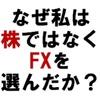なぜ私は株ではなくFXを選んだのか?
