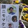 【読書】「顔ニモマケズ ―どんな「見た目」でも幸せになれることを証明した9人の物語」水野敬也:著
