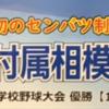 東海大相模 春の甲子園制覇 記念ポスター 市役所ロビーに展示!