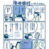 【漫画】SIMロック解除して海外旅行に行った話