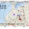 2017年07月27日 01時33分 岐阜県飛騨地方でM2.7の地震