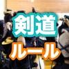 剣道の試合のルールを初心者でもわかるように解説!!