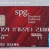 【紹介プログラムあり】ホテル系最強クレジットカード「SPGアメックスカード」の魅力を徹底解説!その他のおすすめポイント!!