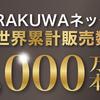 4/12まで送料無料!|ファイテン(Phiten)「RAKUWA(ラクワ)ネック」の人気ランキングTOP5を紹介!(製品の特徴や素材など)