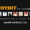 【2018年5月1日(火)】仮想通貨デイリーブログ記事ランキング