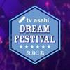 ドリフェス2016チケット情報!三代目セコンド出演!関ジャニは?テレビ朝日のライブにV6参戦!
