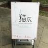 2019年4月26日(金)/藝大アートプラザ/東京都美術館