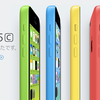 iPhone 5c は買わない。絶対 5s な理由。
