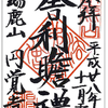 円覚寺の御朱印(神奈川・鎌倉市)〜円覚寺境内最北に佇む 「国宝 舎利殿」に逢いに行く