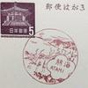 静岡県 熱海郵便局 古い風景印 その1