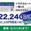 【緊急案件】ちょびリッチ怒濤の3連発案件!!限定なので急いでチェック!!
