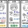 男の子の日常 35☆バレンタイン騒動(T-T)中篇~最後に勝利するのは誰!?~
