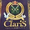 ClariS初の武道館ライブがめっちゃよかった件【ありがとう】