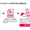 スマートフォンでのマイナポイントの申請をちょっとだけ便利にする方法