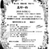 告知:萌叡の里の唄まつり「えけーわ」9月29日開催予定
