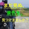 バイクに興味ありますか?どんな世界なのか、その魅力をちょっぴり紹介します!