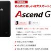 楽天モバイル 一括9,980円の「Ascend G620S」購入レビュー