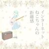 新アルバム「インターネットねこちゃんの距離感」全曲無料ダウンロード開始です〜!