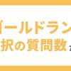 【ゴールドランク特典追加】2択の質問数増加のお知らせ【Android限定】