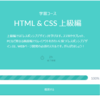 DAY5.『Progate HTML & CSS 上級編』 #30DAYSトライアル