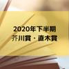 2020年下半期 芥川賞・直木賞発表!