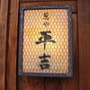 京都「葱や平吉」で噂の天丼を食べてみた。