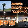 道の駅「あかばねロコステーション」(ロコパーク)で車中泊~まるでリゾート地、目前に広がる空と海が美しいスポット <愛知県・田原市>