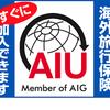 【AIUの海外保険使うなんてダサい!】大学生がクレジットカードを使って保険費用を0円に抑える方法を教える。