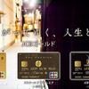 JCBゴールドは初年度無料で年会費の割引が利くカード!最大10000円分のキャンペーン!