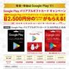 ドン・キホーテでGoogle Play カードが最大5%増量されるキャンペーンを開催中 (2017年1月6日まで)