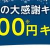 NifMoが最大2万円のCBキャンペーン「冬の大感謝キャンペーン」を開催中!!