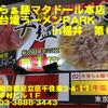 牛骨らぁ麺マスタドール@お台場ラーメンPARK in 福井第6弾~2016年3月14杯目~