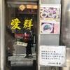 横浜  キラキラ中華街と西洋館
