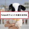 【Unity】Fungus機能のフォントを変える方法。