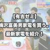 【有吉ゼミSP】話題の調理家電/マッサージ家電!梅沢富美男&ブルゾンちえみ家電を買う。4/23