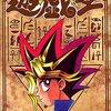 『遊☆戯☆王』 全38巻完結