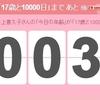 井上喜久子「17歳と10000日」まであと3日