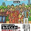 廣田誠著『「わろてんか」を商いにした街 大阪』を読んだよ