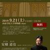 2019年9月コンサート情報【随時更新】