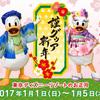 お正月ディズニー特設サイトから独断と偏見で選ぶおすすめグッズBest3!