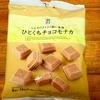 【神菓子】セブンの『ひとくちチョコモナカ』が無限に食えるとSNSで話題!