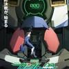 『劇場版 機動戦士ガンダム00 -A wakening of the Trailblazer-』鑑賞。