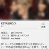 KEYABINGO2の動画無いからHulu無料登録したった。