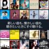 【無料体験も可能】Amazon Music Unlimitedを30日無料体験で使ってみた感想!